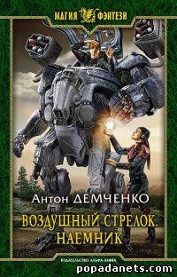 Антон Демченко. Воздушный стрелок 4. Наемнику
