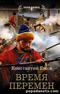 Константин Ежов. Время перемен