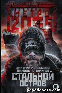 Дмитрий Манасыпов, Шамиль Алтамиров. Стальной остров