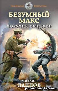 Электронная книга «Безумный Макс. Поручик Империи» – Михаил Ланцов