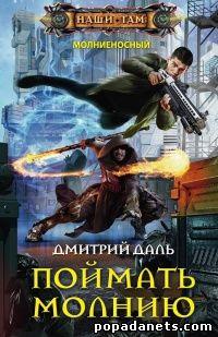 Дмитрий Даль. Поймать молнию