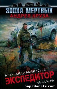 Александр Афанасьев. Экспедитор. Наша игра
