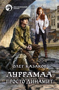 Олег Казаков. Луррамаа. Просто динамит