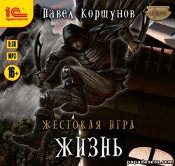 Аудиокнига «Жестокая игра. Жизнь» – Павел Борисович Коршунов