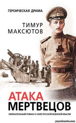 Тимур Максютов. Атака мертвецов