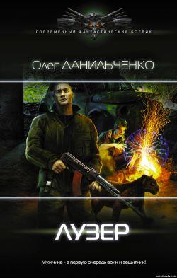 Олег Данильченко. Лузер. Остров Русский - 1