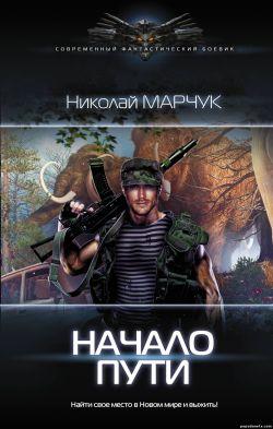 Николай Марчук. Начало пути. Закрытый сектор - 1