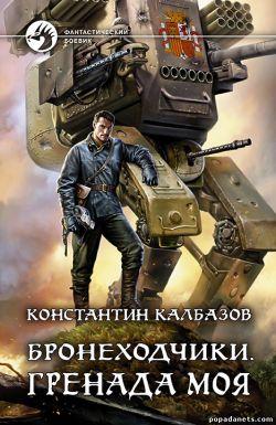 Константин Калбазов. Бронеходчики. Гренада моя
