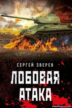 Сергей Зверев. Лобовая атака