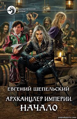 Евгений Шепельский. Архканцлер империи. Начало