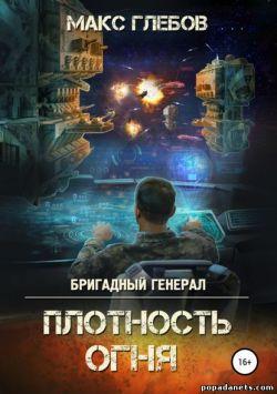 Макс Глебов. Бригадный генерал - 2. Плотность огня