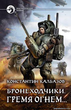 Константин Калбазов. Бронеходчики 2. Гремя огнем…