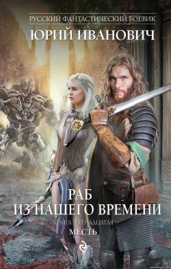 Юрий Иванович. Раб из нашего времени. Книга пятнадцатая. Месть