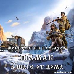 Константин Калбазов. Шаман. В шаге от дома. Шаман 3. Аудиокнига