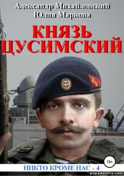 А.Михайловский, Ю.Маркова. Великий князь Цусимский