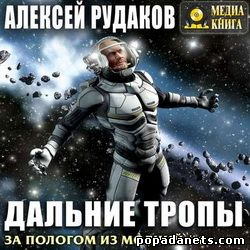 Алексей Рудаков. Дальние тропы. Аудиокнига