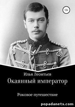 Илья Леонтьев. Окаянный император. Роковое путешествие