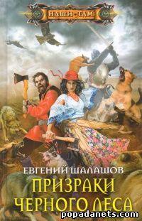 Евгений Шалашов. Призраки Черного леса