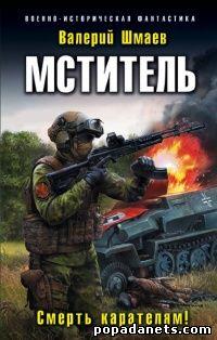 Валерий Шмаев. Мститель - 3. Смерть карателям!