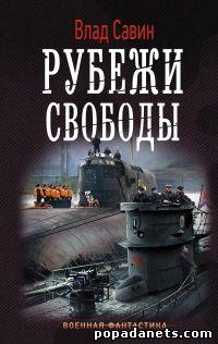 Влад Савин. Рубежи свободы Морской волк - 16