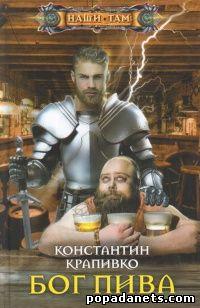 Константин Крапивко. Бог пива