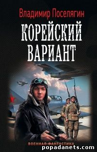 Владимир Поселягин. Корейский вариант. Вечный - 1