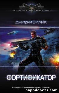 Дмитрий Билик. Фортификатор