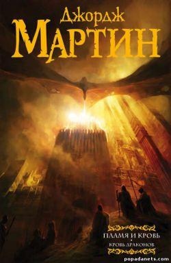Джордж Р. Р. Мартин. Пламя и кровь. Кровь драконов