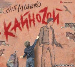 Сергей Лукьяненко. Кайноzой. Аудиокнига