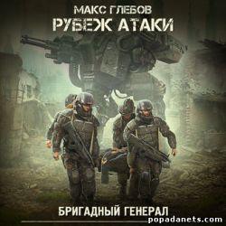 Макс Глебов. Рубеж атаки. Бригадный генерал - 3. Аудиокнига
