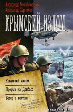 Александр Михайловский, Александр Харников. Крымский излом