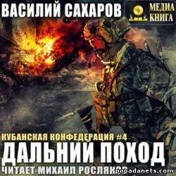 Василий Сахаров. Дальний поход. Аудиокнига
