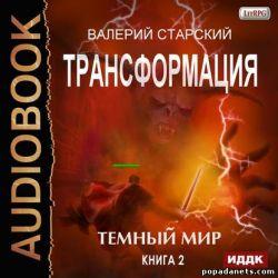 Валерий Старский. Темный Мир. Трансформация - 2. Аудиокнига