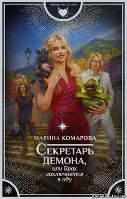 Марина Комарова. Секретарь демона, или Брак заключается в аду