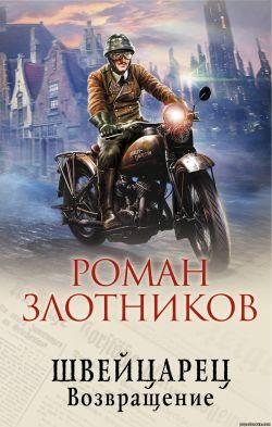 Роман Злотников. Швейцарец. Возвращение