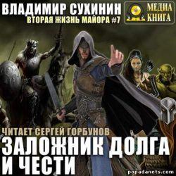 Владимир Сухинин. Заложник долга и чести. Виктор Глухов - 7. Аудиокнига