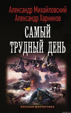 Александр Михайловский, Александр Харников. Самый трудный день