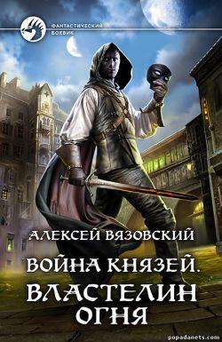 Алексей Вязовский. Война князей. Властелин Огня