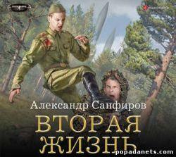 Александр Санфиров. Вторая жизнь. Аудиокнига