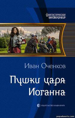 Иван Оченков. Пушки царя Иоганна