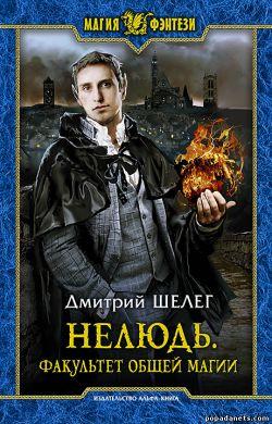 Дмитрий Шелег. Нелюдь. Факультет общей магии