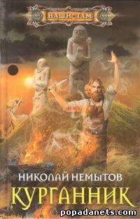 Николай Немытов. Курганник