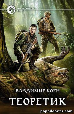 Владимир Корн. Теоретик