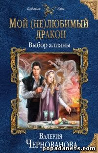 Валерия Чернованова. Мой (не)любимый дракон 2. Выбор алианы