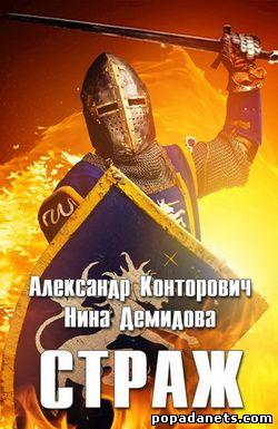 Александр Конторович. Страж. Изгой - 2