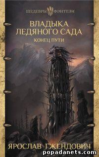 Ярослав Гжендович. Владыка Ледяного Сада. Конец пути
