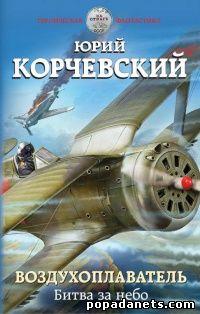 Юрий Корчевский. Воздухоплаватель. Битва за небо