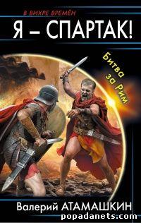 Валерий Атамашкин. Я – Спартак! Битва за Рим
