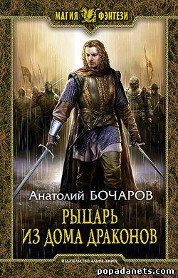 Анатолий Бочаров. Рыцарь из Дома Драконов. Хроники Иберлена 1