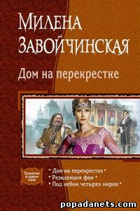Милена Завойчинская. Дом на перекрестке. Трилогия